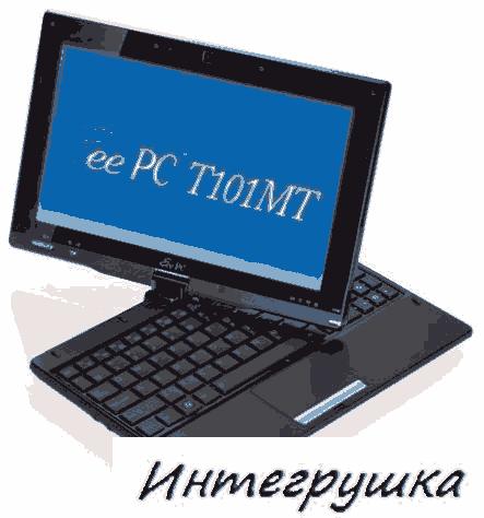 Asus Eee PC T101MT  нетбук с Multi-Touch