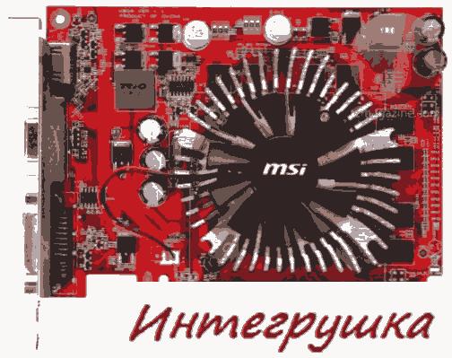 Дешевая видеокарта GeForce GT240 от MSI