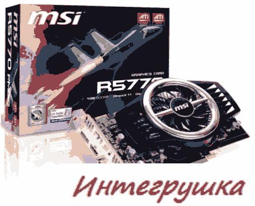 Видеокарта MSI HD 5770 с нереференсным кулером