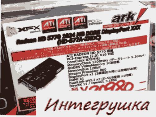 XFX Radeon HD 5770 XXX уже продается