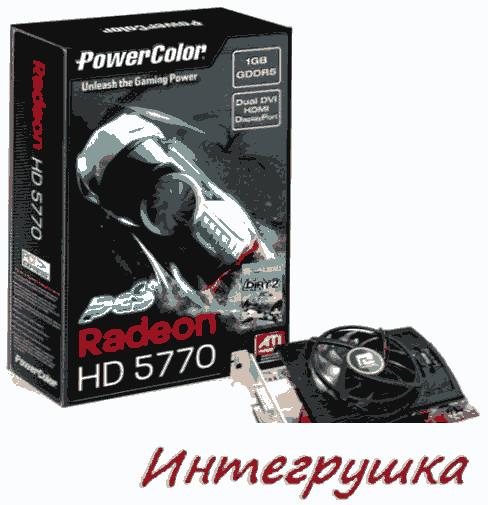 PCS + HD5770 Разогнанная версия видеокарты HD5770 от Powercolor