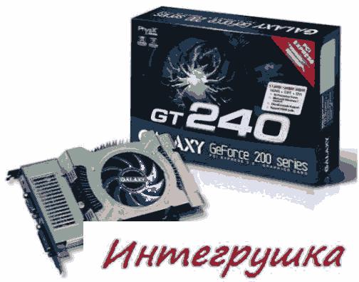 Galaxy препровождает три варианта видеокарты GeForce GT 240