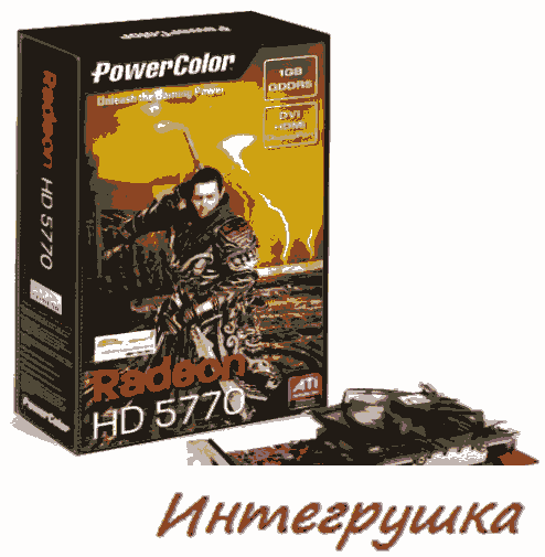Powercolor PLAY! HD 5770 на основе ядра Juniper.
