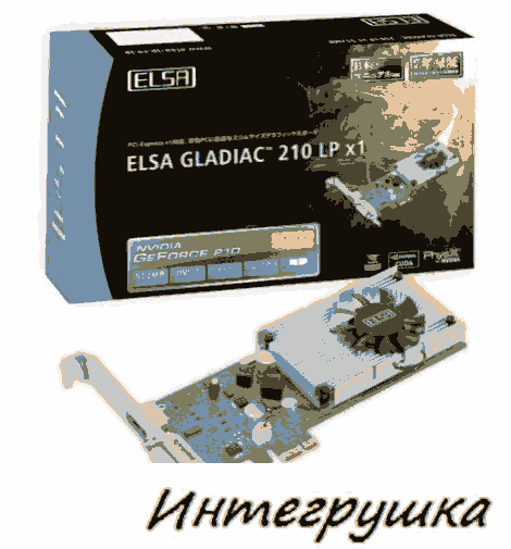 Elsa Gladiac 210 LPx1 видеокарта с интерфейсом PCIex1