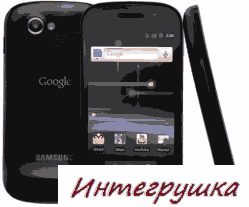 Гугл Nexus S