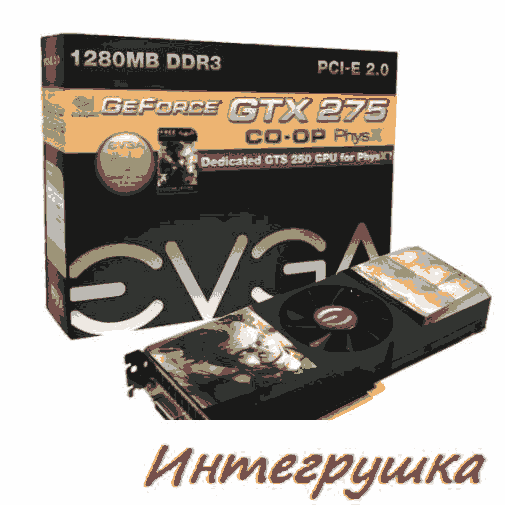 Официальный дебют EVGA GeForce GTX275 CO-OP PhysX Edition