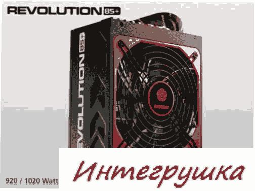 Установки кормленья Enermax Revolution85+ пополнились моделями 920 Вт и 1020 Вт