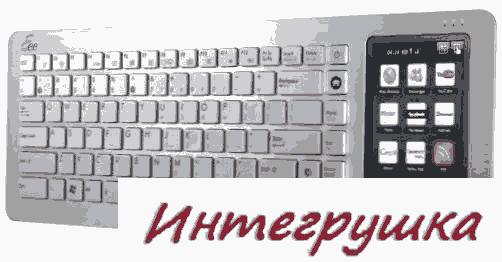 Asus Eee Keyboard PC официально представлен