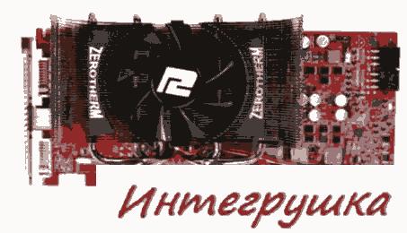 Powercolor ATI Radeon HD 4890 разогнанная версия