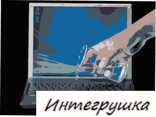 Быстрая подмога залитому ноутбуку