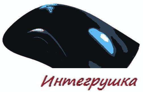 Игровая мышь для левши