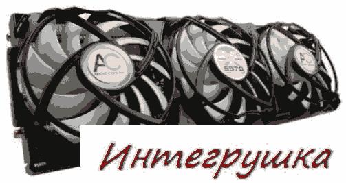 Кулеры для видеокарт Arctic Cooling Accelero XTREME
