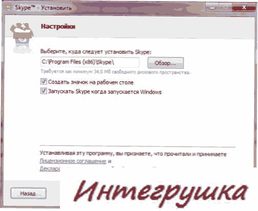 Как определить скайп