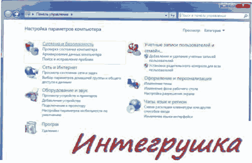 Что мастерить затем агрегата windows 7