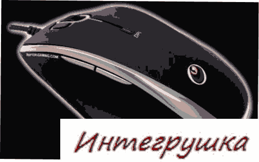 Raptor-Gaming представила M3x, лазерную мышь для геймеров