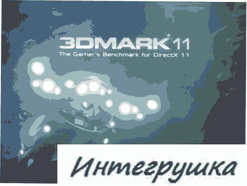 3DMark 11 Deep Sea Tech Demo новенькая версия бенчмарка с технологией DirectX 11