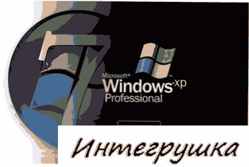 Как найти Windows 7 2-ой порядком с Windows XP