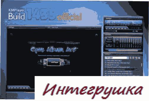 БЕСПЛАТНЫЙ медиаплейер - The KMPlayer 2.9.4.1435