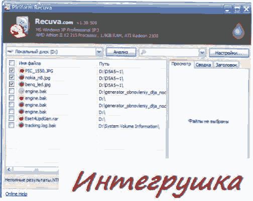 Возрожденье удаленных файлов