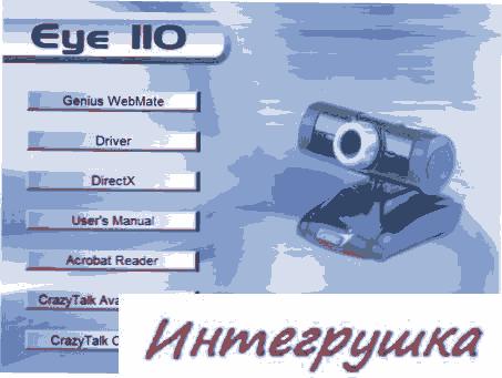 Обзор интернет-камеры Genius eye 110