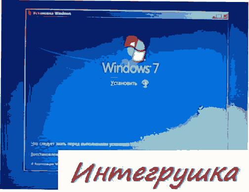 Как определить Windows 7 - агрегат Windows 7